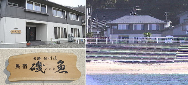 民宿 磯魚(いさな)
