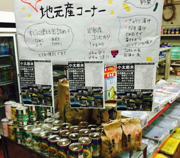大滝小太郎商店