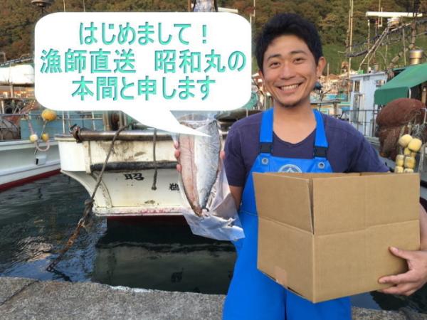 漁師直送 昭和丸</