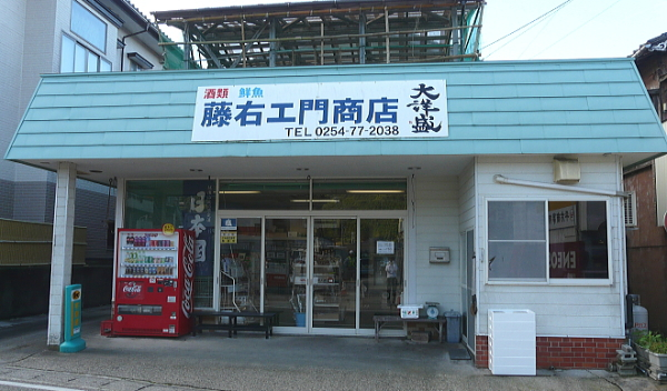 藤右衛門商店